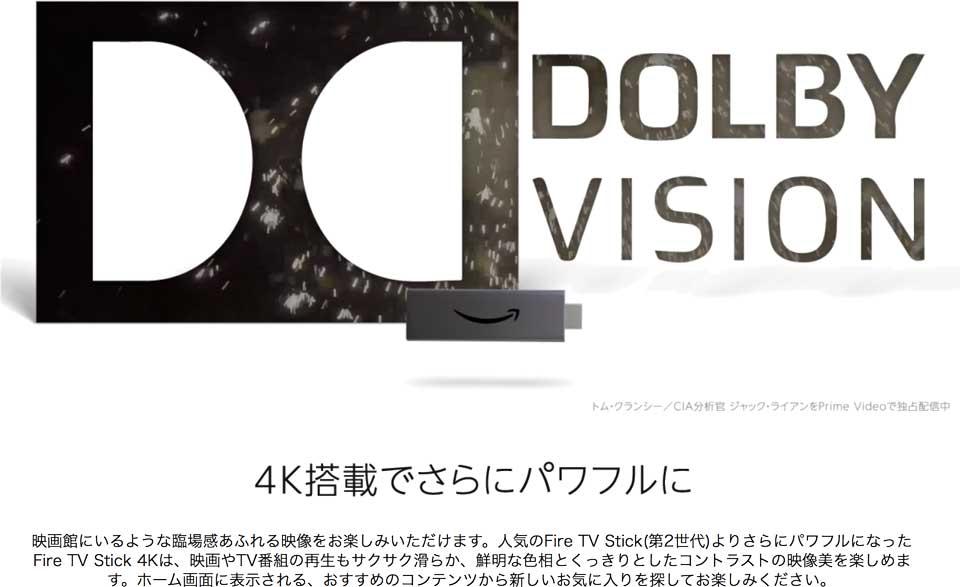 Amazon Fire TV Stickの人気の新旧モデル比較!4Kになって進化した部分をまとめた!アマゾンの評価・評判・レビュー・クチコミ付き! amazon_firetvstick4k_05