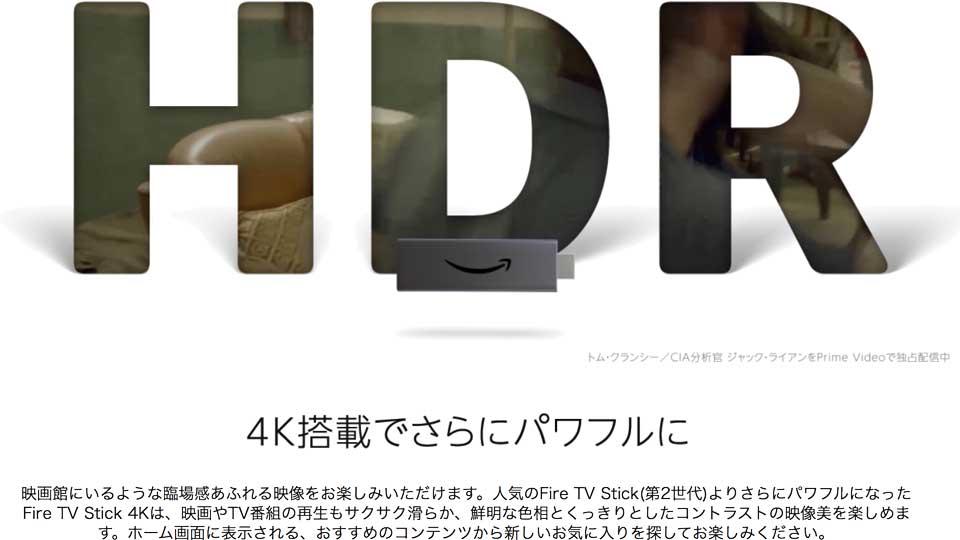 Amazon Fire TV Stickの人気の新旧モデル比較!4Kになって進化した部分をまとめた!アマゾンの評価・評判・レビュー・クチコミ付き! amazon_firetvstick4k_06