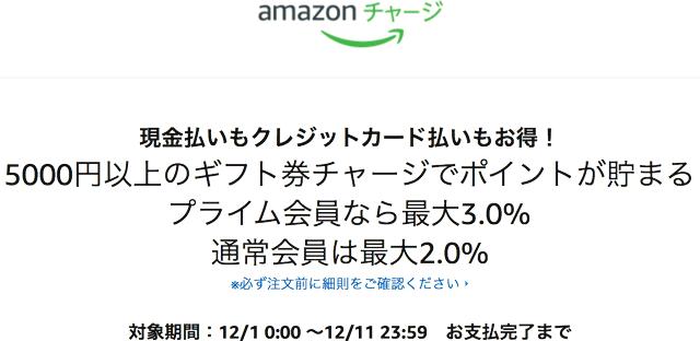 アマゾンチャージで1000円プレゼントキャンペーン 公式サイト お得にポイント還元 amazon_gift_ charge