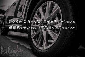 CX-8やCX-5で人気のタイヤチェーンはこれ!低価格で安いものや高品質なカーメイト商品をまとめた