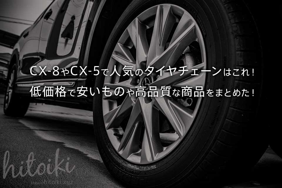 CX-8やCX-5で人気のタイヤチェーンはこれ!低価格で安いものや高品質なカーメイト商品をまとめた cx-8_cx-5_cx8_cx5_tire-chain_img_6854