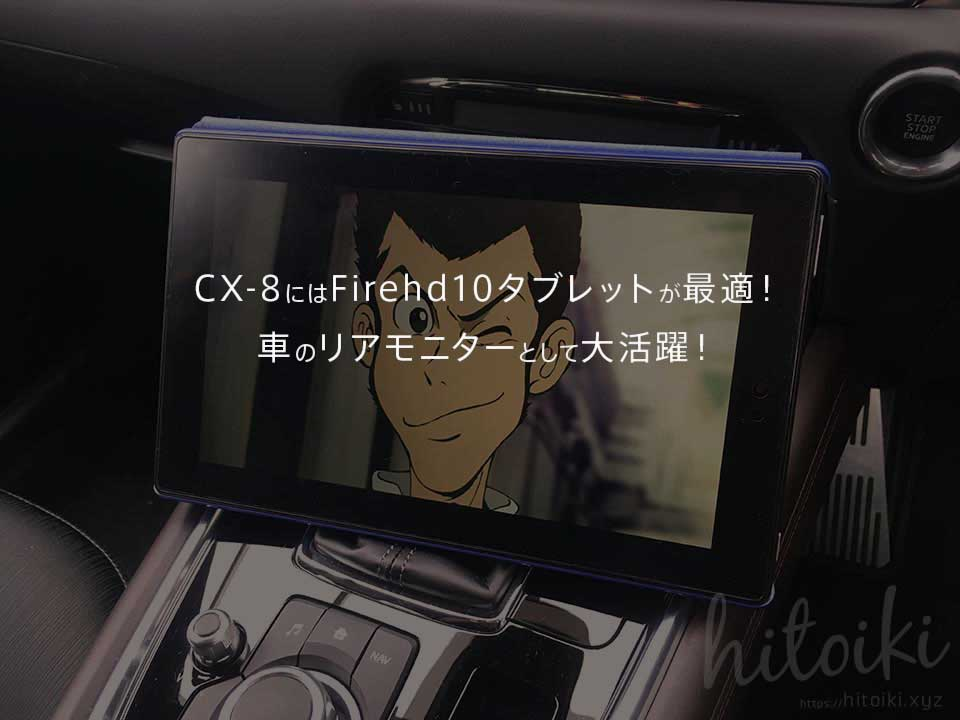 CX-8にはFirehd10タブレットが最適!後席のリアモニターとして大活躍!評価・評判・レビュー・クチコミ付き! cx-8_cx8_amazon_firehd10_at-61_lupin-3rd_img_9833