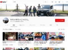 CX-8のXDを人気YouTuberが紹介!CX8の全てが分かる!軽快な解説の動画が初心者向けに分かりやすい! わちゃめちゃじゃけえ。やアナ社長、もっち〜、ハムちゃんと活動。cx-8_cx8_yuusanstyle