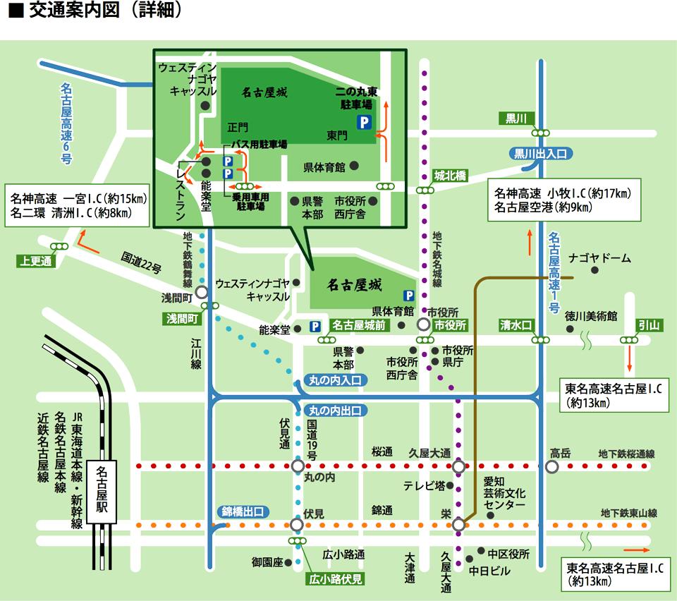 冬は名古屋城デートがオススメ!プロジェクションマッピングが開催!アクセス方法とレポートをまとめた! nagoyajo_access