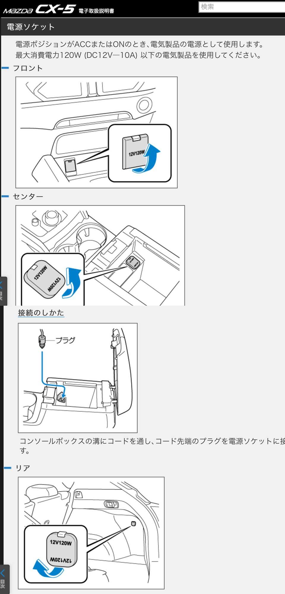 CX-8オーナー悲報!CX-5にはある快適装備がCX8には省かれているので注意点をまとめた! cx-5_cx5_cigarette-lighter-socket