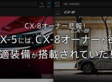 CX-8オーナー悲報!CX-5にはある快適装備がCX8には省かれているので注意点をまとめた! cx-5_cx5_cx-8_cx8_cigarette-lighter-socket
