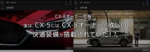 CX-8オーナー悲報!CX-5との違いで、ある快適装備がCX8には省かれているので注意点をまとめた!