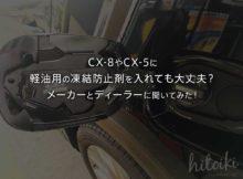CX-8やCX-5に軽油用の凍結防止剤を入れても大丈夫?マツダのメーカーとディーラーに聞いてみた! cx-8_cx-5_cx8_cx5_dieseloil_winter_img_9140_main
