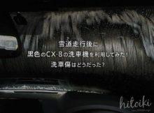 雪道走行後にCX-8の黒色(ジェットブラックマイカ)で洗車機利用!洗車傷はどうだったのかまとめた! CX-5も同じ! cx-8_cx8_car-wash-machine_img_9986_main