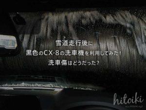 雪道走行後にCX-8の黒色(ジェットブラックマイカ)で洗車機利用!洗車傷はどうだったのかまとめた!