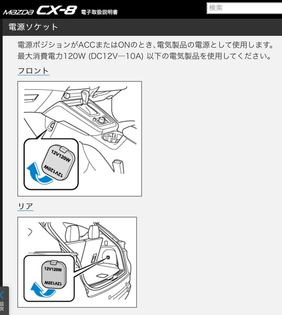 CX-8オーナー悲報!CX-5にはある快適装備がCX8には省かれているので注意点をまとめた! cx-8_cx8_cigarette-lighter-socket