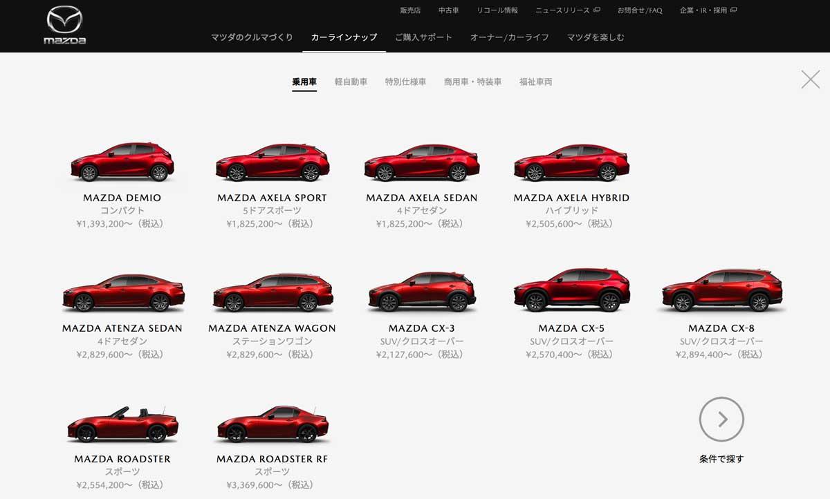 マツダの日本公式サイトがリニューアル!CX-8やCX-5も、より上質に! mazda_car lineup