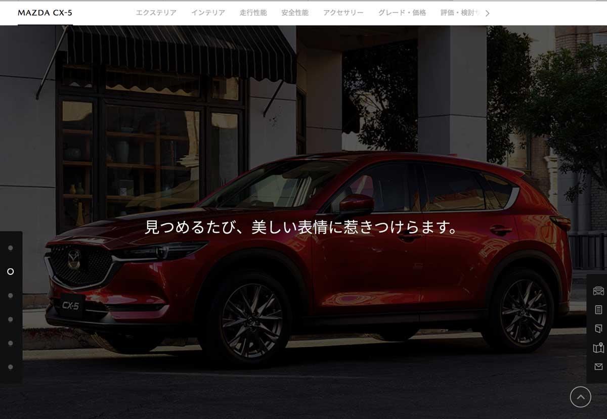 マツダの日本公式サイトがリニューアル!CX-8やCX-5も、より上質に! mazda_cx-5_01