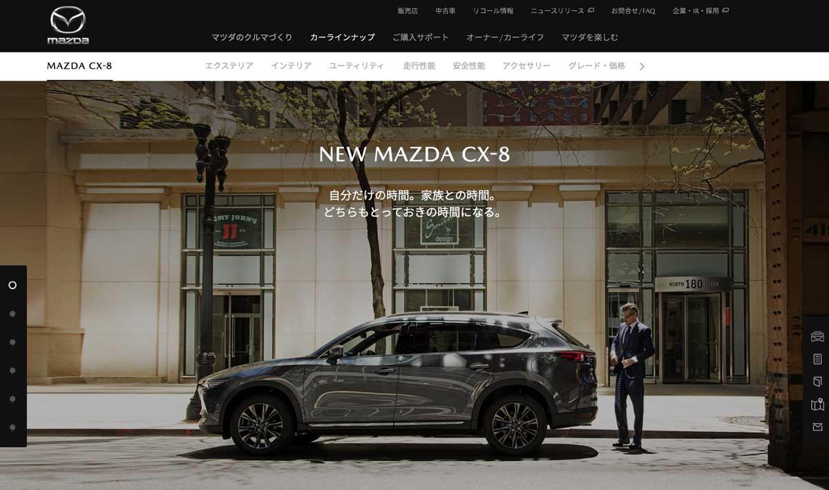マツダの日本公式サイトがリニューアル!CX-8やCX-5も、より上質に! mazda_cx-8_01