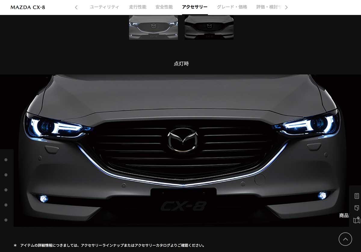 マツダの日本公式サイトがリニューアル!CX-8やCX-5も、より上質に! mazda_cx-8_03