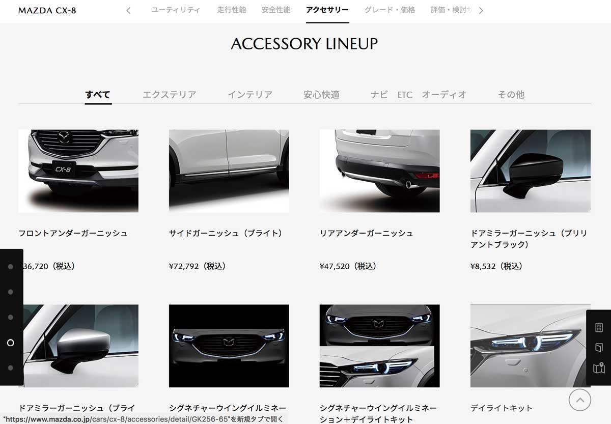 マツダの日本公式サイトがリニューアル!CX-8やCX-5も、より上質に! mazda_cx-8_04