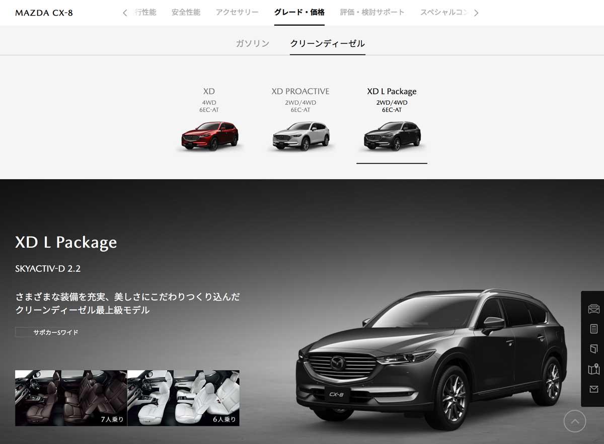 マツダの日本公式サイトがリニューアル!CX-8やCX-5も、より上質に! mazda_cx-8_05