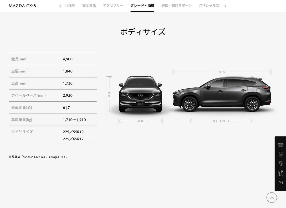 マツダの日本公式サイトがリニューアル!CX-8やCX-5も、より上質に! mazda_cx-8_06