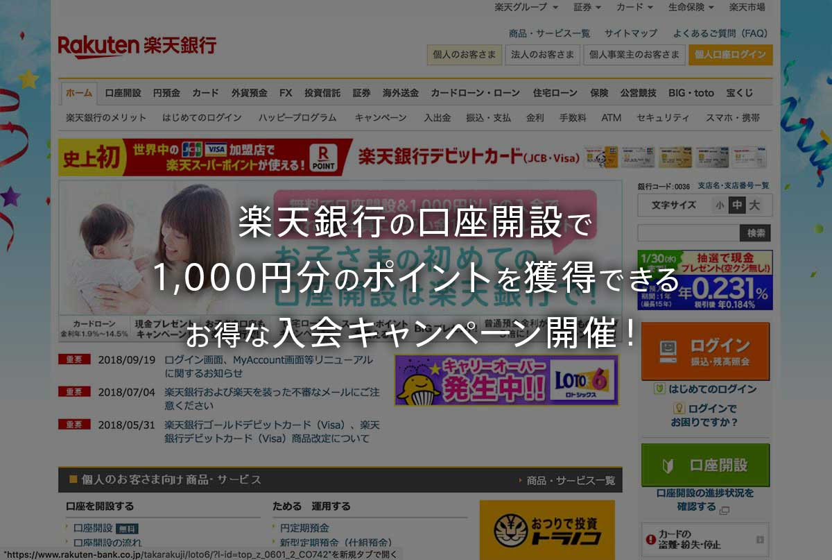 楽天銀行の口座開設で1000円分のポイントを獲得できるお得な入会キャンペーン開催!2/28まで! rakuten-bank