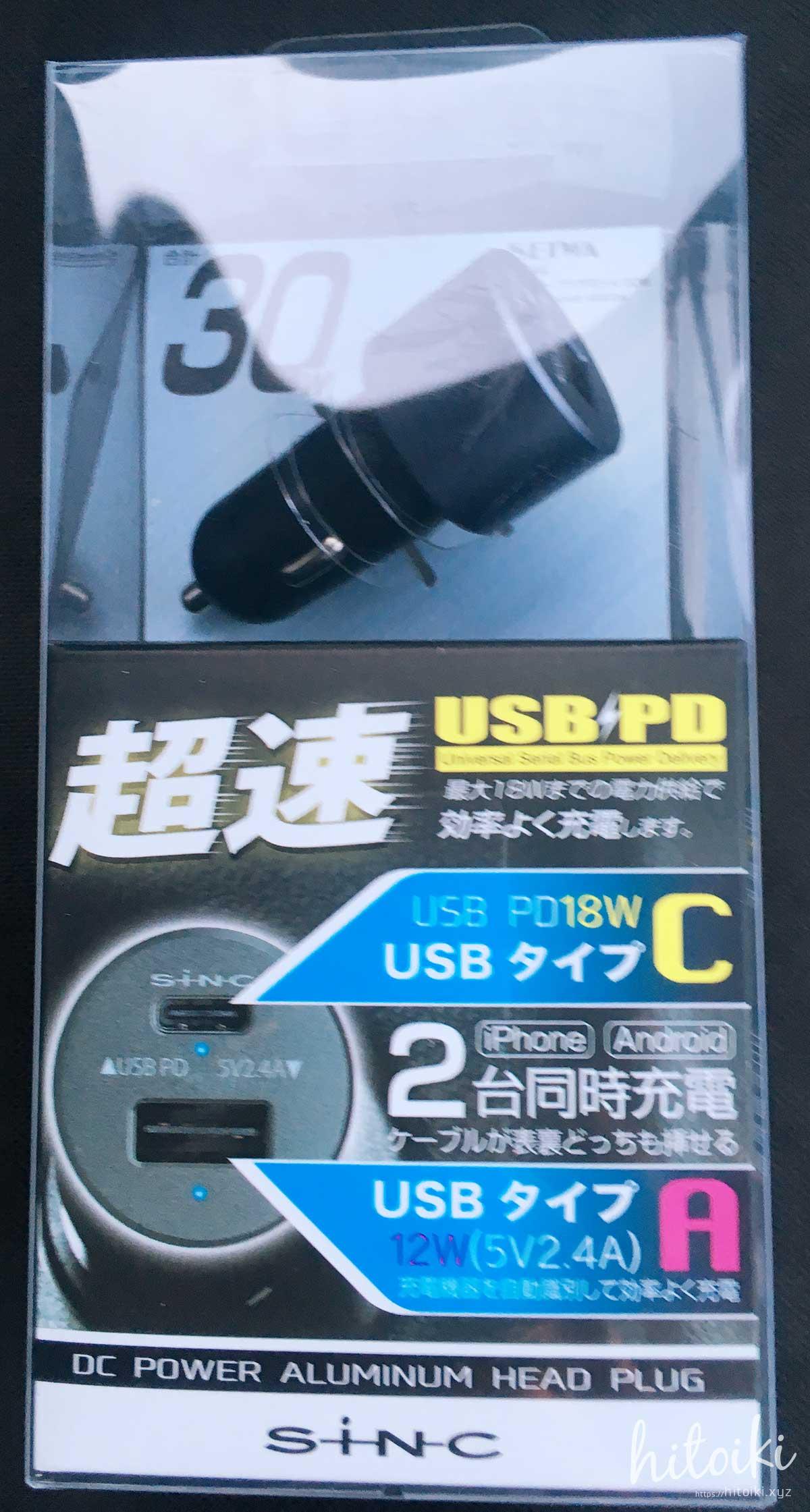 CX-8のUSB充電速度改善!オシャレなSEIWA(セイワ)のシガーソケット F294を実際に購入!評価・評判・人気・口コミ・レビューをまとめた! usb_charger_seiwa_f294_f292_img_0007