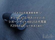 CX-8のUSB充電速度改善!オシャレなSEIWA(セイワ)のシガーソケット F294を実際に購入!評価・評判・人気・口コミ・レビューをまとめた! usb_charger_seiwa_f294_f292_img_0012_main