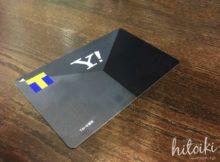 Yahoo! JAPANカードでTポイントを効率良く貯める!YJカードにしてよかった!特徴やメリット・デメリットをまとめた! yahoo_card
