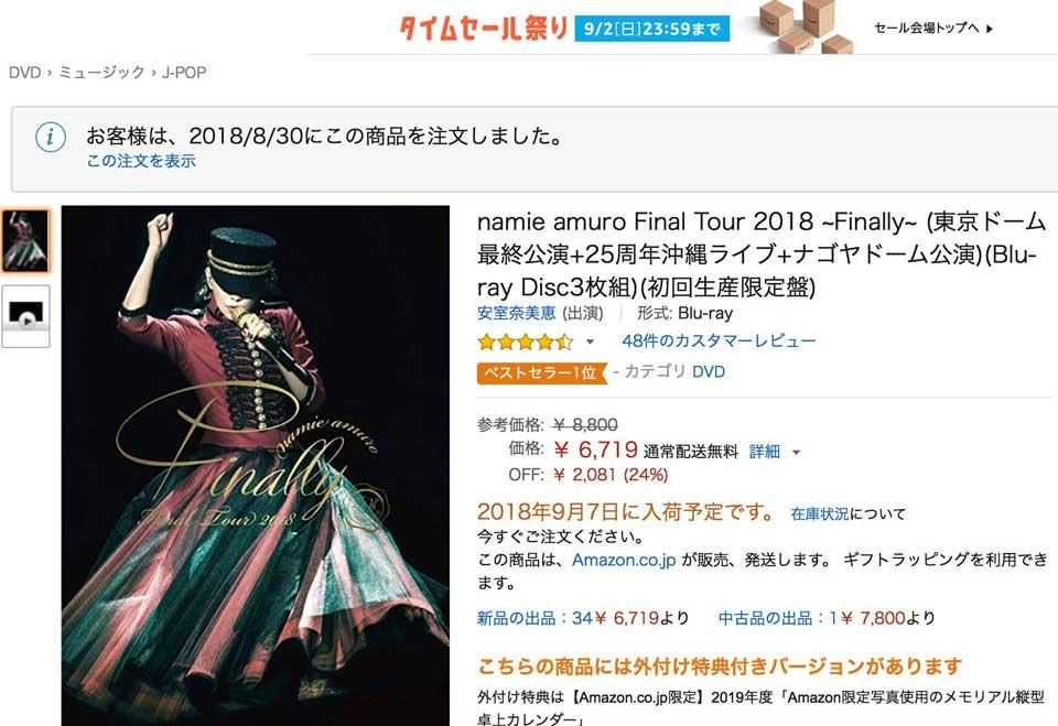 amuro_namie_dvd