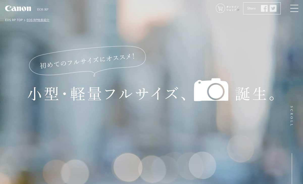 Canonの人気のミラーレスカメラ、EOS RPとEOS Rのスペックなど徹底比較した!買って後悔しない一眼レフカメラは?評価・評判・レビュー・クチコミ付き! canon_eos_rp_eosr_01