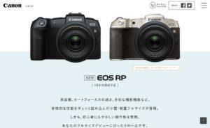 Canonの人気のミラーレスカメラ、EOS RPとEOS Rのスペックなど徹底比較した!買って後悔しない一眼レフカメラは?評価・評判・レビュー・クチコミ付き!