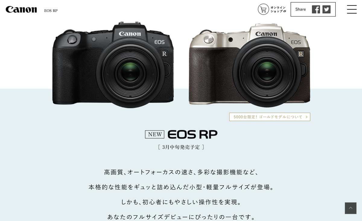 Canonの人気のミラーレスカメラ、EOS RPとEOS Rのスペックなど徹底比較した!買って後悔しない一眼レフカメラは?評価・評判・レビュー・クチコミ付き! canon_eos_rp_eosr_02