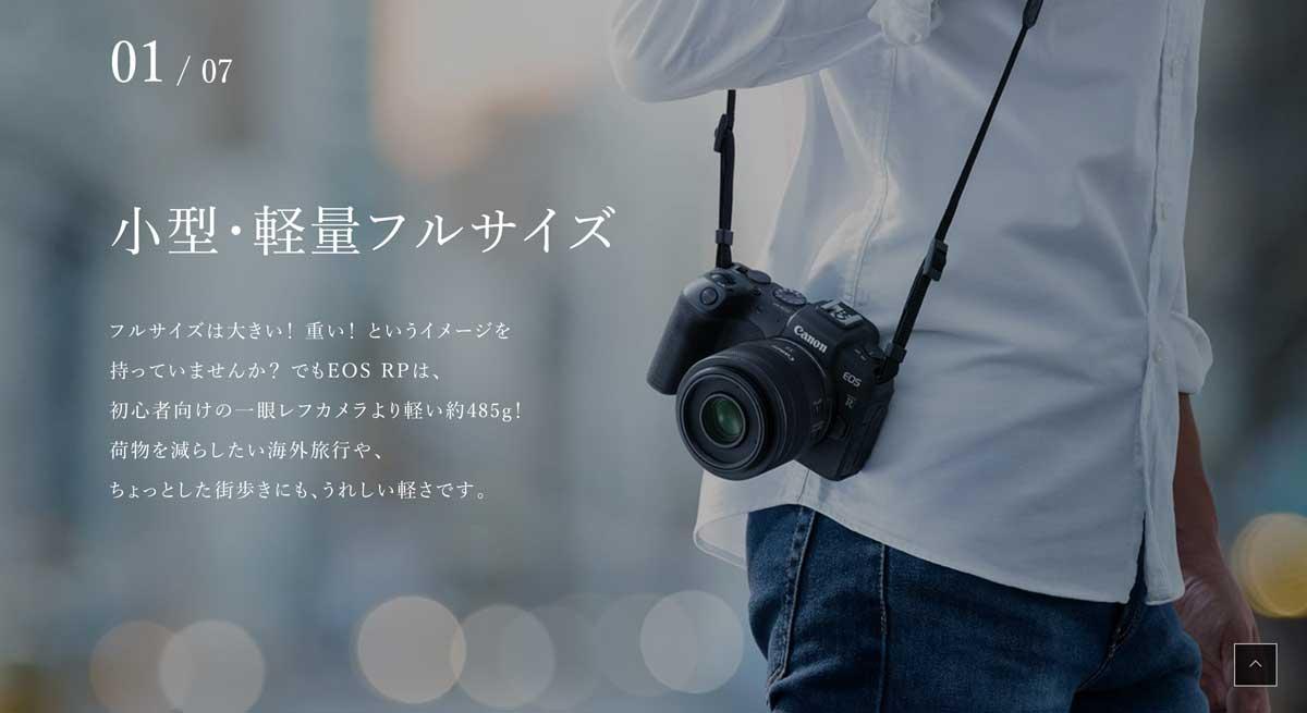 Canonの人気のミラーレスカメラ、EOS RPとEOS Rのスペックなど徹底比較した!買って後悔しない一眼レフカメラは?評価・評判・レビュー・クチコミ付き! canon_eos_rp_eosr_03