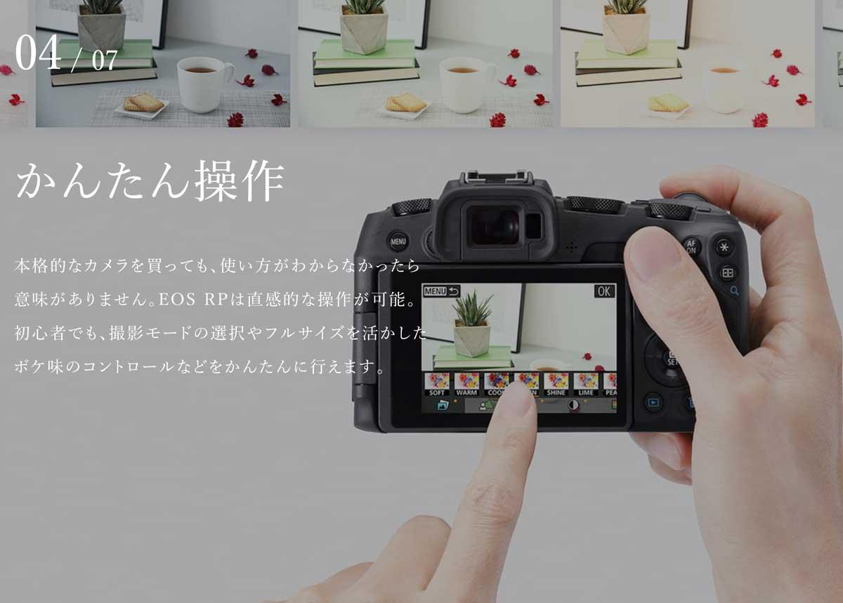 Canonの人気のミラーレスカメラ、EOS RPとEOS Rのスペックなど徹底比較した!買って後悔しない一眼レフカメラは?評価・評判・レビュー・クチコミ付き! canon_eos_rp_eosr_08