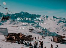 関西や東海・名古屋から行ける子連れやファミリーにオススメな家族向けスキー場やゲレンデをまとめた! joan-oger-575271-unsplash