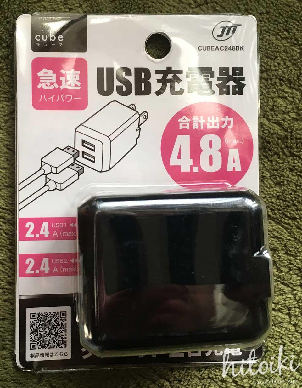 USB急速充電器 2ポート 4.8A 2.4A usb_jtt_cubeac248bk_cubeac248wh_img_0227