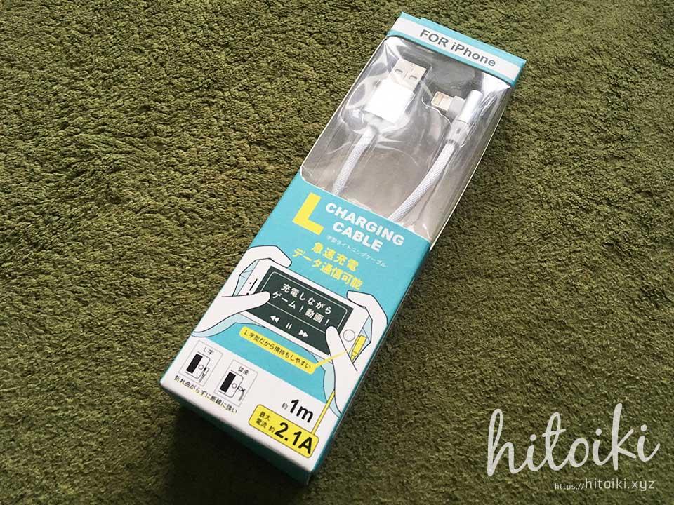 3コインズでコスパ最高なiPhoneケーブル(充電&通信可能なライトニングケーブル・Lightningケーブル) 3coins_img_0397