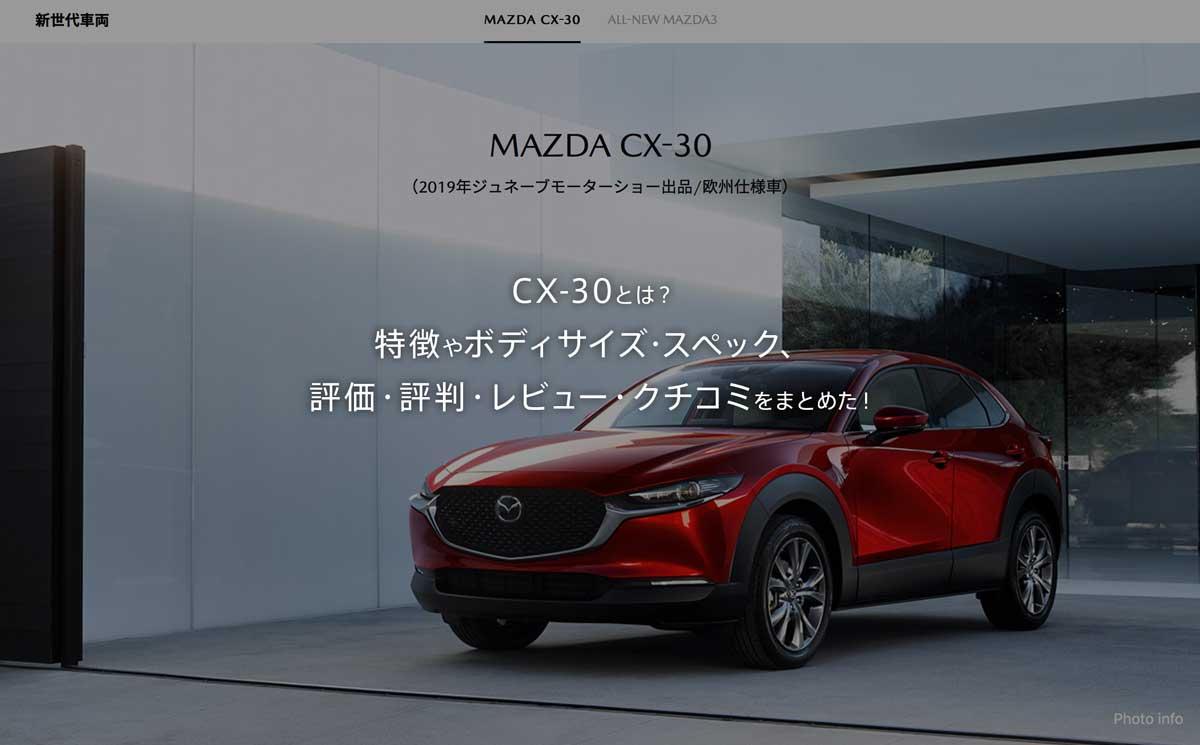 CX-30とは?新型SUV CX30の特徴やボディサイズ・スペック、評価・評判・レビュー・クチコミをまとめた! CX-30とは?新型SUV CX30の特徴やボディサイズ・スペック、評価・評判・レビュー・クチコミをまとめた! mazda_cx30_cx30_00