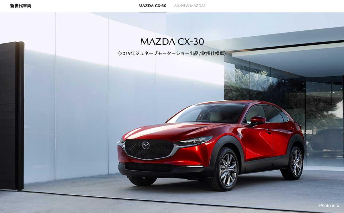 CX-30とは?新型SUV CX30の特徴やボディサイズ・スペック、評価・評判・レビュー・クチコミをまとめた! mazda_cx30_cx30_01