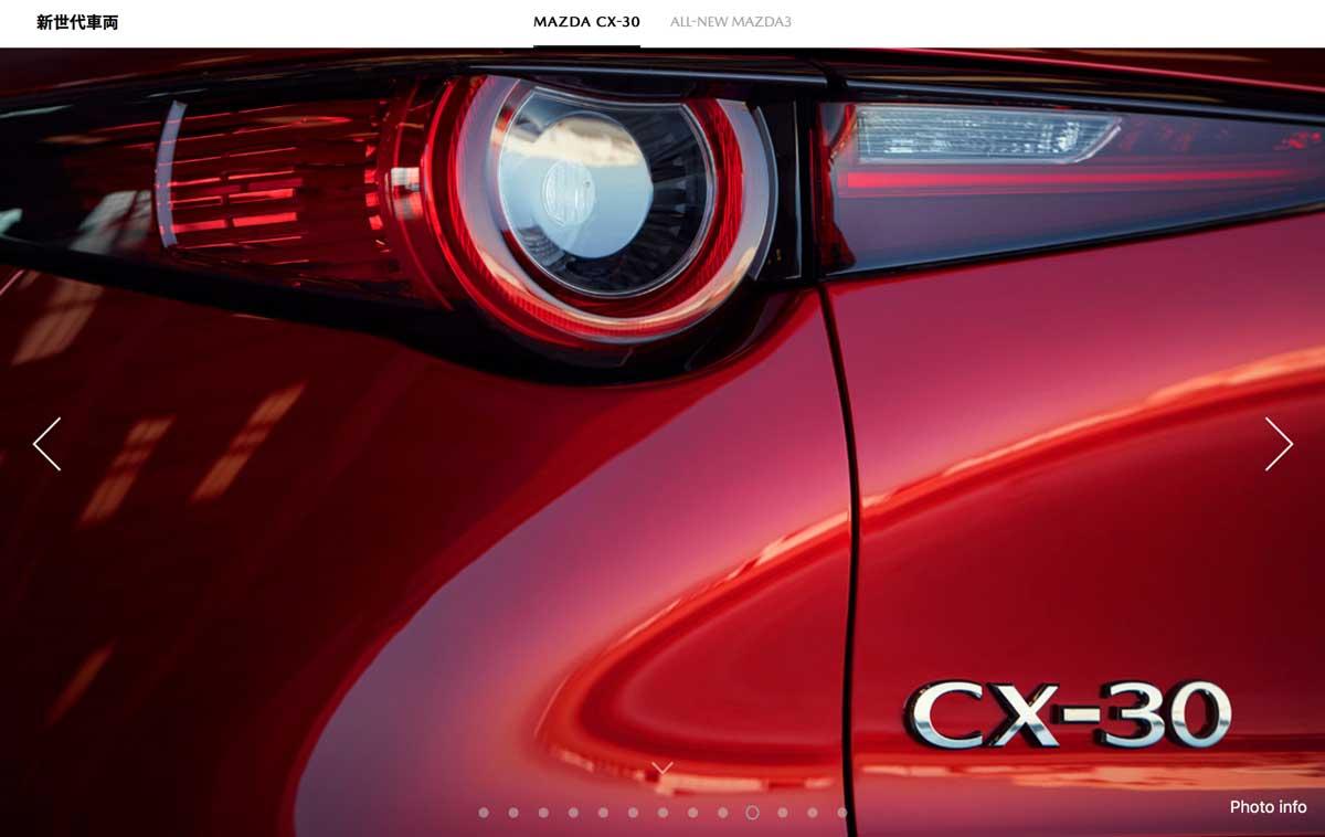 CX-30とは?新型SUV CX30の特徴やボディサイズ・スペック、評価・評判・レビュー・クチコミをまとめた! mazda_cx30_cx30_08