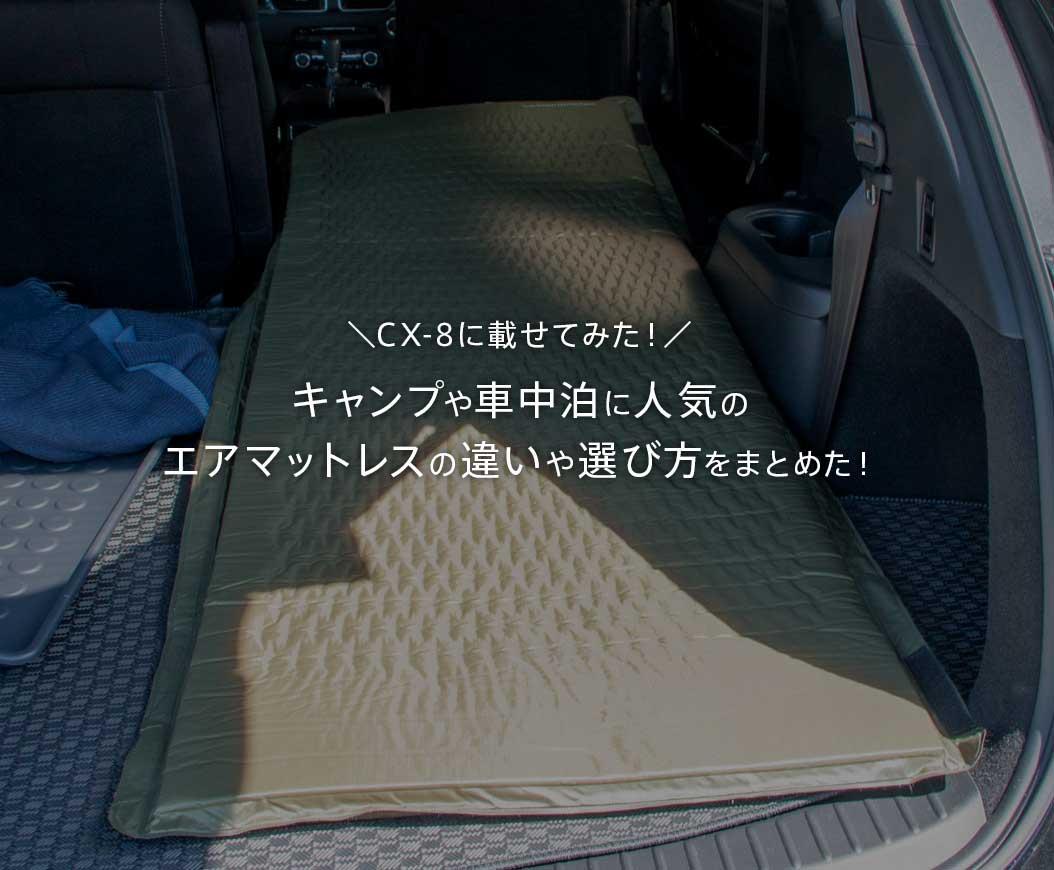CX-8やCX-5に実際に装着!キャンプや車中泊の必需品!人気のエアーマットレスの評価・評判・レビュー・クチコミ・効果・口コミをまとめた!選び方で失敗しない!後悔しない! airmat_vehicle_night_mazda_cx-8_cx8_img_9196_main