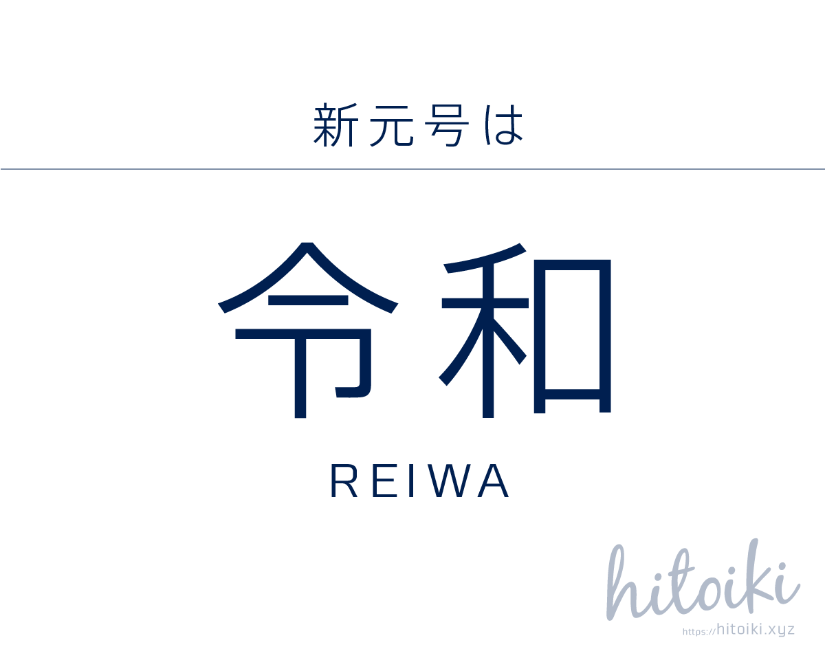 新元号は令和(れいわ)!発表の会見の様子や質疑応答、考案者をまとめた gengou_reiwa
