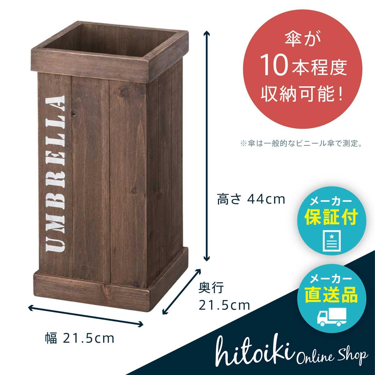 【送料無料】木製傘立て・雨具入れ・ゴミ箱(LFS-474BR)おしゃれで人気のアイテム!玄関やリビングに美しい木目を。 hitoikionlineshop_lfs-474br_02