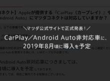 マツダ公式サイトで正式発表!マツコネ(マツダコネクト)にCarPlay/Android Auto非対応車に、2019年8月頃に導入を予定 mazda_carplay_201904_main