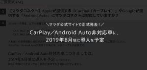 マツダ正式発表!CarPlay/Android Auto非対応車に、2019年8月頃に導入を予定