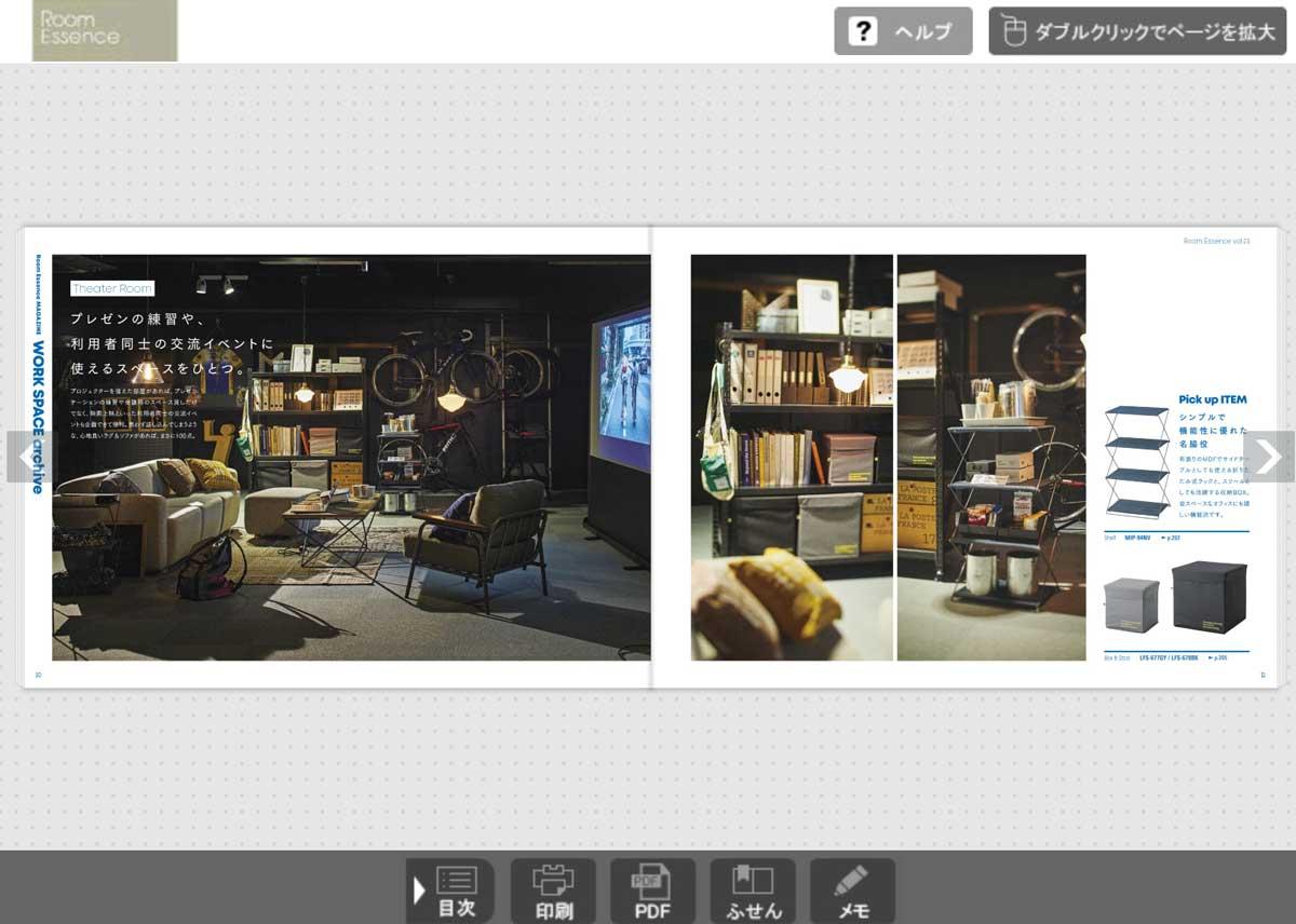 Room Essence(ルームエッセンス)の人気インテリア雑貨やアウトドア用品が、定価の20%OFFで割引購入できる!