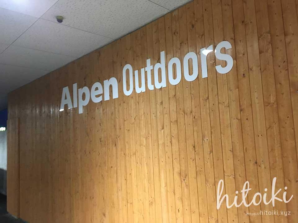 日本最大級のアウトドアショップ!アルペンアウトドアーズ(AlpenOutdoors)春日井店に行ってきた!評価と評判、アクセス方法や取り扱い人気ブランド一覧をまとめた! alpen_outdoor_img_0554