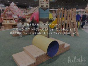 アルペンアウトドアーズ(AlpenOutdoors)春日井店!評価と評判、アクセス方法や取り扱い人気ブランド一覧をまとめた!