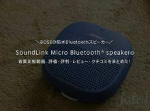 BOSEの防水Bluetoothスピーカー SoundLink Micro Bluetooth® speaker(サウンドリンク マイクロ スピーカー・SLINKMICROBLU)に満足!人気のボーズの評価・評判・レビュー・クチコミ・効果・口コミをまとめた!選び方で失敗しない&後悔しないために、YouTubeで人気の視聴動画もまとめた! bose_soundlink-micro_img_9457_main