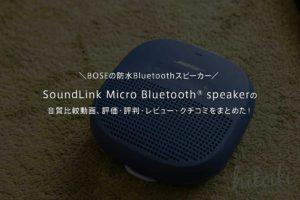 BOSEの高音質で人気の防水Bluetoothスピーカー SoundLink Micro!人気のボーズの評価・評判・レビュー・クチコミ・効果・口コミをまとめた!選び方で失敗しない!後悔しない!
