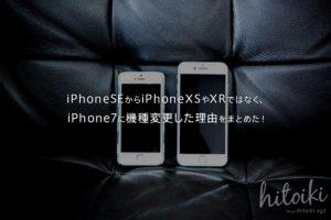 iPhoneSEからiPhoneXSやXRではなく、iPhone7に機種変更した理由をまとめた!