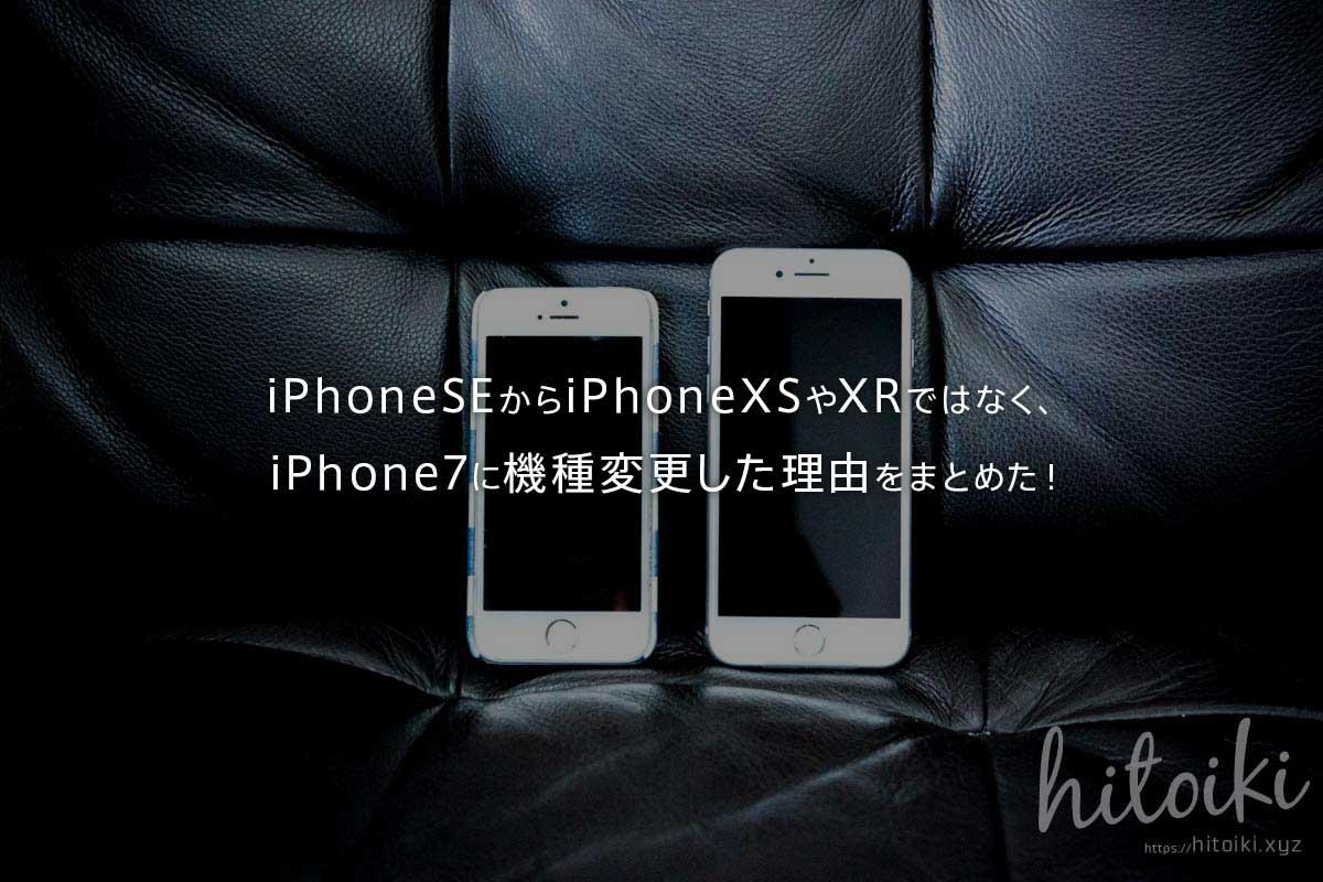 アイフォンSEからアイフォンXSやアイフォーンXRではなく、iPhone7に機種変更した理由をまとめた! iphonese_to_iphone7_img_9475_main iPhoneXS iPhoneXR